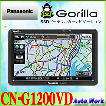 パナソニック CN-G1200VD 7V型 16GB SSDポータブルカーナビゲーション ゴリラ