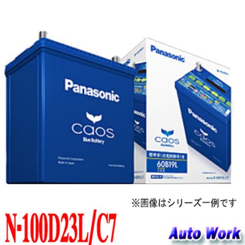 パナソニック CAOS カオス C7 N-100D23L ブルーバッテリー