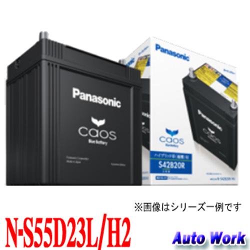 カオス caos S55D23L ハイブリッド車用 パナソニック N-S55D23L/H2