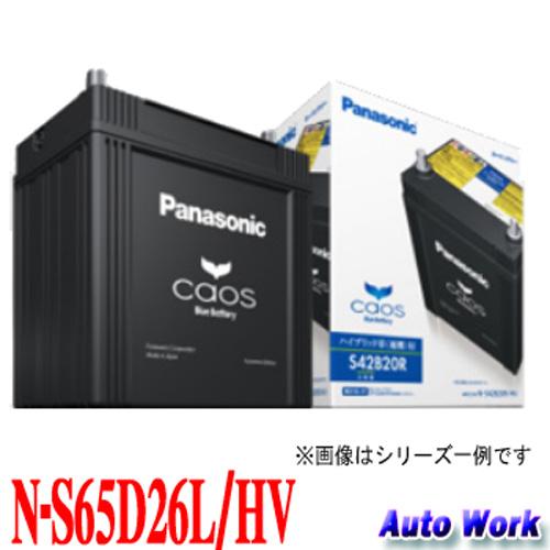 カオス caos S65D26L/HV ハイブリッド車用 パナソニック N-S65D26L/HV