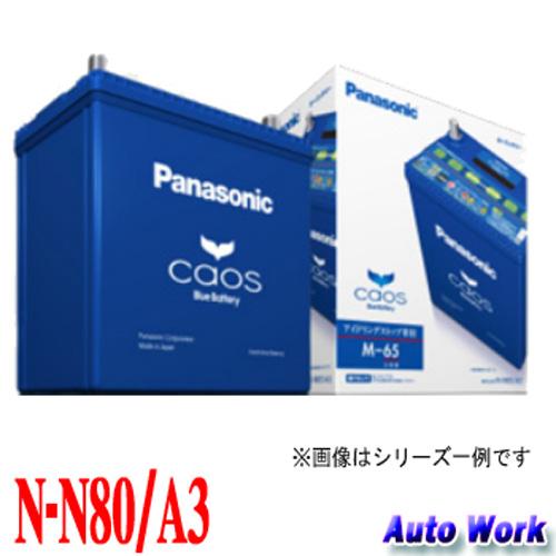 カオス caosISS N-N80/A3  アイドリングストップ車用 パナソニック N80/A3