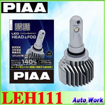 PIAA LEDヘッドライト&フォグ ファンレス LEH111 HB 6000K 車検対応 3年保証