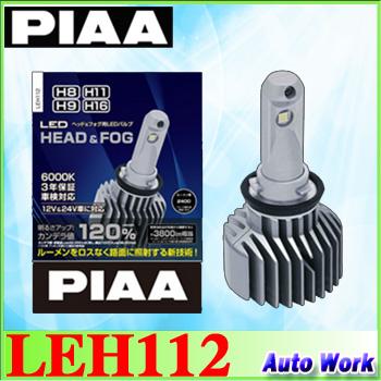 PIAA LEDヘッドライト&フォグ ファンレス LEH112 H11 6000K 車検対応 3年保証