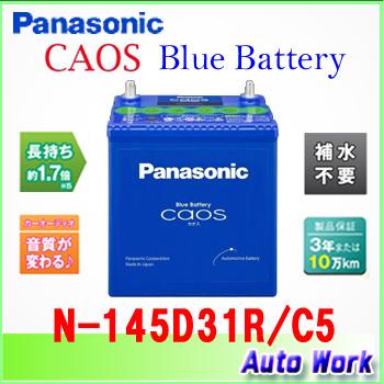 適合 ブルーバッテリー N-145D31L/ カオス パナソニック CAOS 145D31L 互換 C6 D31L 95D31L 105D31L 115D31L 等