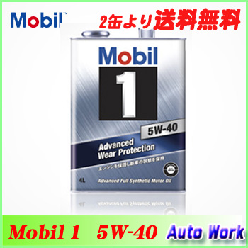 Mobil1 モービル1 エンジンオイル 5W-40 4L   FS X2 5W40 Advanced Wear Protection 5W40