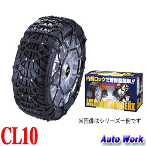 非金属タイヤチェーン 京華産業 スノーゴリラ コマンダー2 CL10 165/80R14,175/70R14,185/65R14,175/65R15,195/60R14,185/60R15,185/55R15,195/50R15 等
