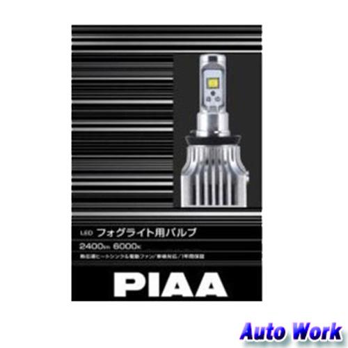 PIAA LEDフォグランプ LEF101 HB4 6000K 2400lm 純白光 車検対応