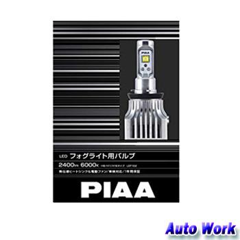 PIAA LEDフォグランプ LEF102 H8 H11 H16 6000K 2400lm 純白光 車検対応 ピア