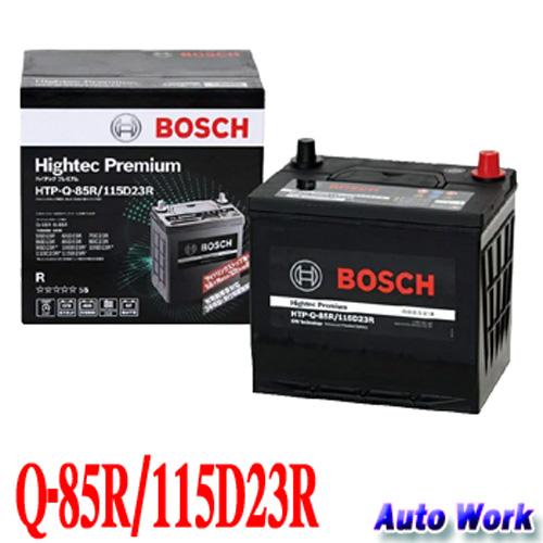 BOSCH プレミアム HTP-Q-85R/115D23R 充電制御車 ボッシュ 等 最新最高峰バッテリー アイドリングストップ車対応 Hightec Premium HTP-Q-85R/115D23R 適合 Q-85R Q85R 55D23R 75D23R 100D23R ハイテック