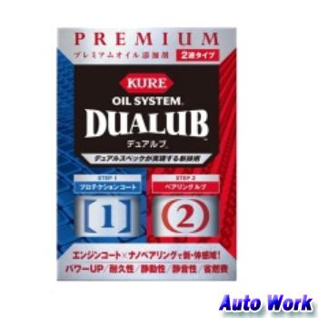 デュアル潤滑が実現するパワーアップ/耐久性/静動性/静音性/省燃費。 プレミアムオイル添加剤 DUALUB デュアルブ KURE オイルシステム F-2120-13J