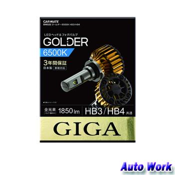 カーメイト LEDヘッド&フォグバルブ BW522 HB3 HB4 共通 GIGA ゴールダー 6500k 車検対応 3年保証