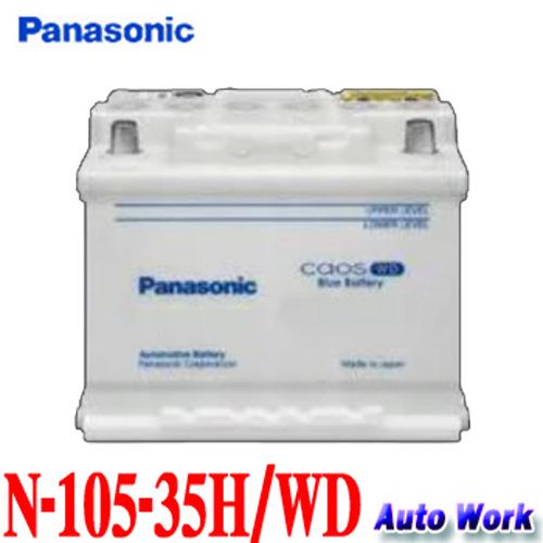 欧州車用 高性能バッテリー ●スーパーSALE● セール期間限定 パナソニック CAOS カオス N-105-35H WD お歳暮 輸入車用 バッテリー