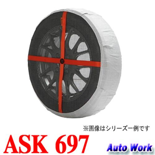 オートソック ハイパフォーマンス 697 265/70R15,225/65R17,235/60R18 等 タイヤチェーン 非金属 布製 AutoSock