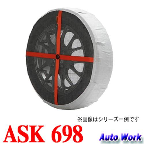 オートソック ハイパフォーマンス 698 255/70R17,255/65R17,265/60R18,255/50R20 等 タイヤチェーン 非金属 布製 AutoSock