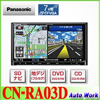パナソニック CN-RA03D