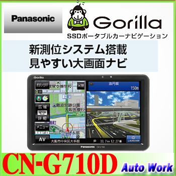 SSDポータブルカーナビゲーション5インチ CN-G500Dの後継{CN-G510D-P} 【CN-G510D 解除プラグ付き♪♪】 ゴリラ 【パナソニック】 16GB 【セット品】