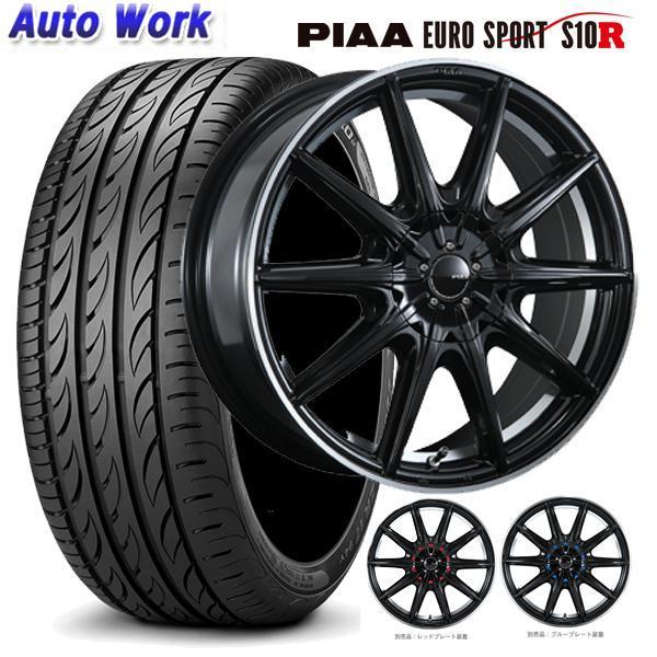 新品 PIAA EUROSPORT S10R ブラック/アンダーカットクリアー 7J-18 +55 8/10H 100・114 ピレリ P Zero Nero GT 225/45R18 4本セット組込済 夏タイヤ