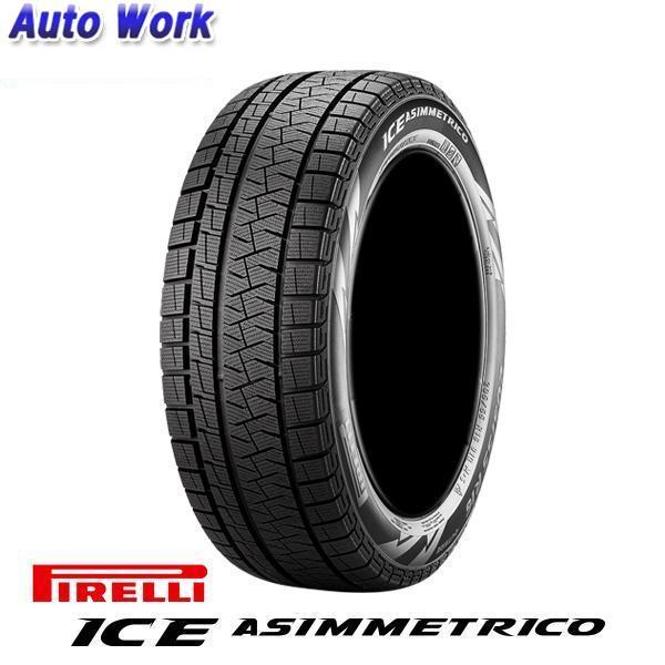 アウトレット品 ピレリ ICE ASIMMETRICO アイスアシンメトリコ 215/50R17 95Q XL 新品冬タイヤ 単品1本価格 スタッドレス 冬