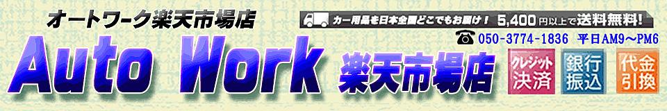 オートワーク楽天市場店:カー用品の通販専門店、オートワーク楽天市場店です。