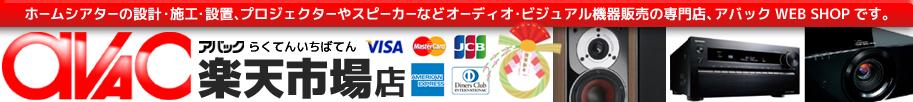 アバック楽天市場店:AV機器・ホームシアター・家電製品の専門店です!