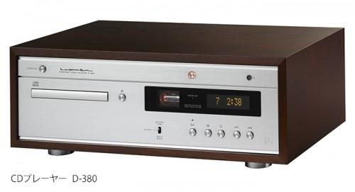 D-380 LUXMAN [ラックスマン] CDプレーヤー