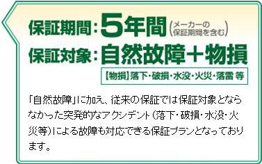 クロネコ延長保証5年間プレミアム(物損保証有り)対象商品¥1600001~¥1650000(税込)