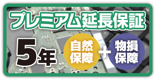 クロネコ延長保証5年間 プレミアム(物損保証有り) 対象商品¥1,700,001~¥1,750,000(税込)
