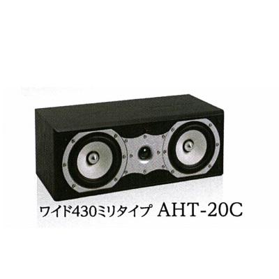AHT-20C Unisonic(ユニソニック) センタースピーカー【送料無料】