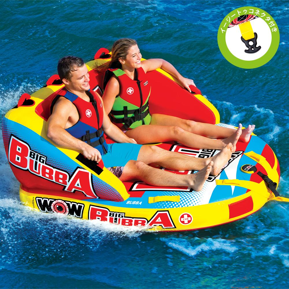 バナナボート トーイングチューブ マリンスポーツ WOW (ワオ) ビッグブッバ 2人乗り