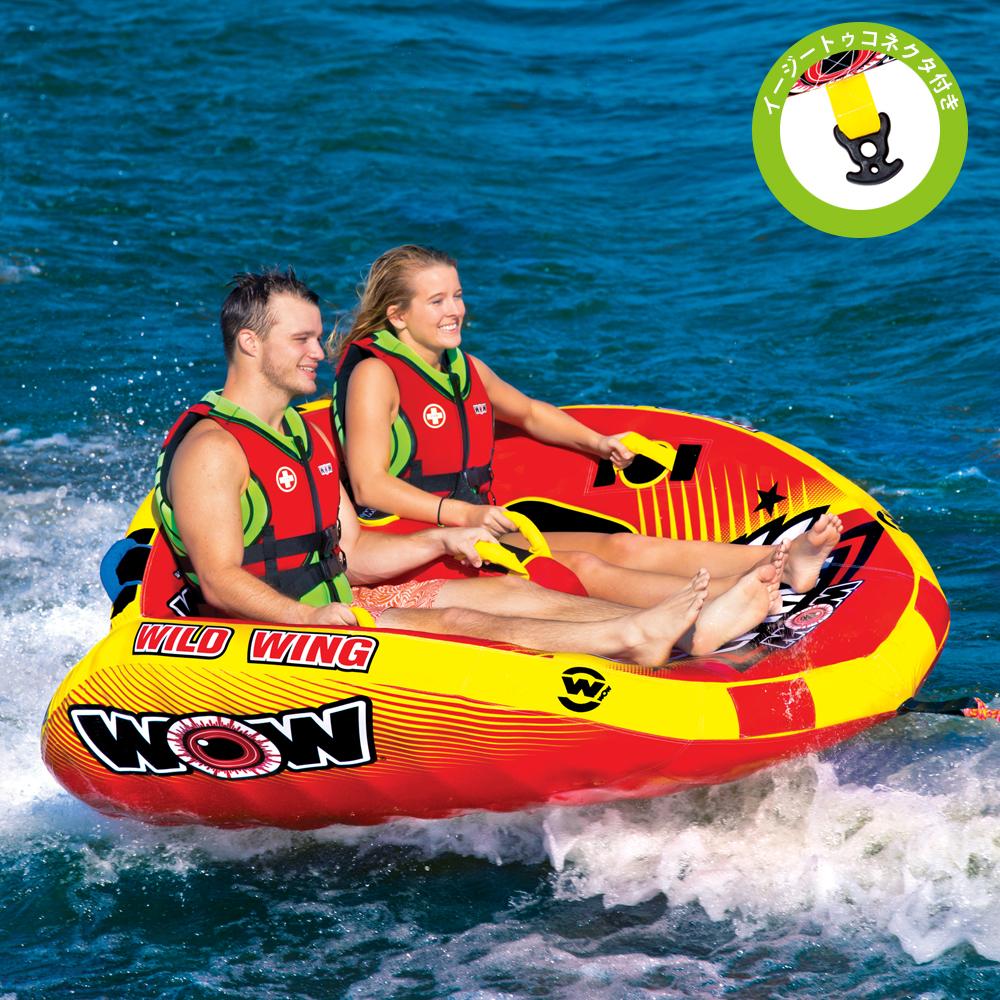 トーイングチューブ バナナボート 2人乗りWOW (ワオ) ワイルドウイング 2人乗り