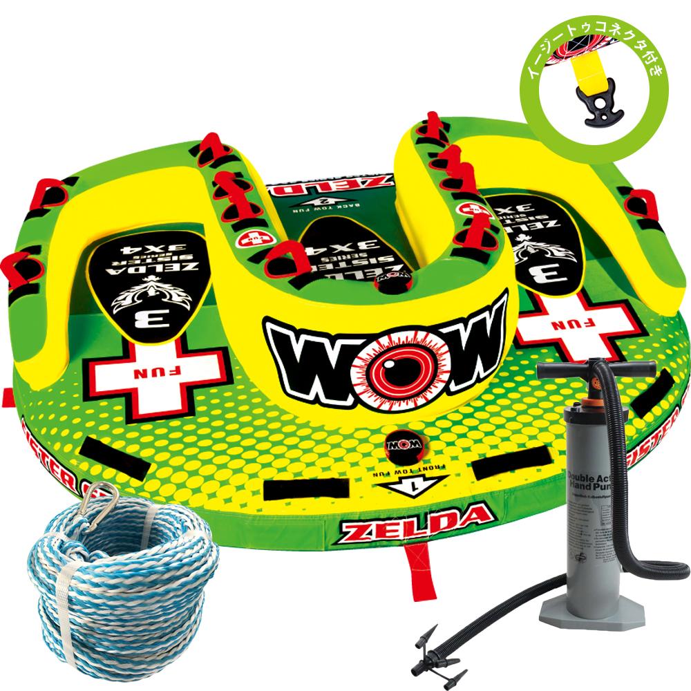 トーイングチューブ ウォータートイ 3人乗りWOW (ワオ) ゼルダ 3点セット ロープ/空気入れ付き