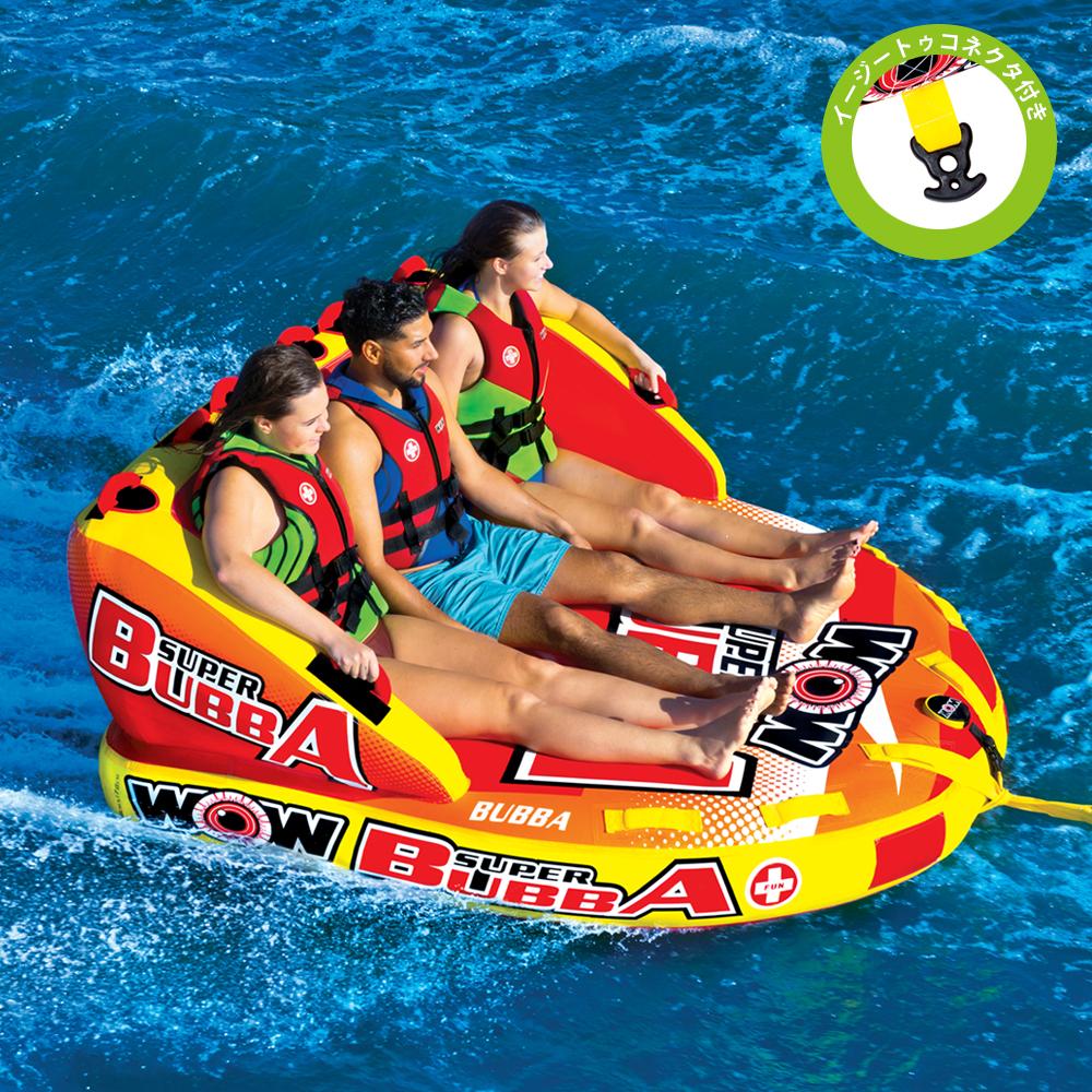 バナナボート トーイングチューブ 3人乗り マリンスポーツ WOW ワオ スーパーブッバ 3人乗り