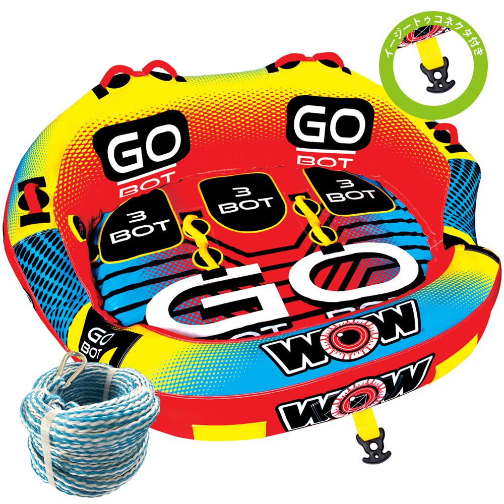 トーイングチューブ バナナボートWOW (ワオ) ゴーボット 3人乗り 2点セット ロープ付