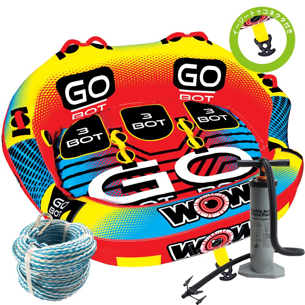 トーイングチューブ バナナボートWOW (ワオ) ゴーボット 3人乗り 3点セット ロープ+ハンドポンプ付