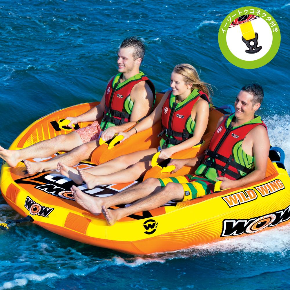 トーイングチューブ バナナボート WOW (ワオ) ワイルドウイング 3人乗り