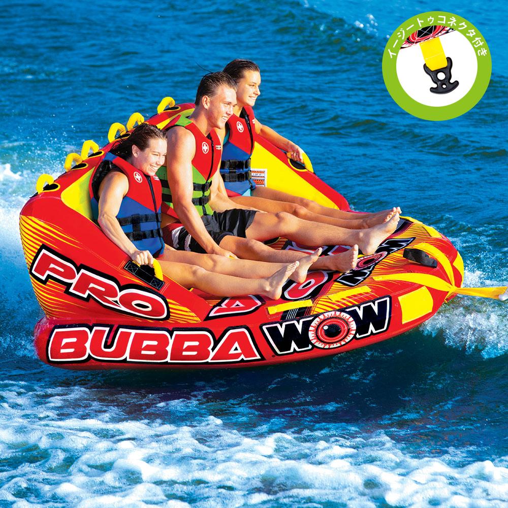 3人乗り バナナボート トーイングチューブ マリンスポーツ WOW (ワオ) スーパーブッバPRO