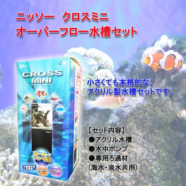 Nisso cross mini overflow tank set glass Aquarium Kit