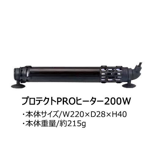 ニッソー プロテクトPROヒーター 200W