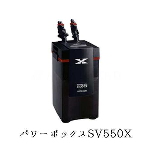 コトブキ パワーボックス SV550X 水槽用外部フィルター