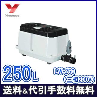 新品 安永 LW-250 3 (三相200V) エアーポンプ 静音 省エネ型 電動 浄化槽ブロワー 浄化槽エアーポンプ 浄化槽ブロアー 浄化槽ポンプ 浄化槽エアポンプ 電動ポンプ 住まい インテリア 工具DIY用品 電動工具