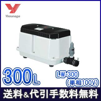 新品 安永 LW-300 (単相100V) ダブルポンプ型 エアーポンプ 静音 省エネ型 電動 浄化槽ブロワー 浄化槽エアーポンプ 浄化槽ブロアー 浄化槽ポンプ 浄化槽エアポンプ 電動ポンプ 住まい インテリア 工具DIY用品 電動工具