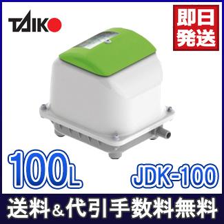 新品 世晃 JDK-100 エアーポンプ 静音 省エネ型 電動 浄化槽ブロワー 浄化槽エアーポンプ 浄化槽ブロアー 浄化槽ポンプ 浄化槽エアポンプ 電動ポンプ 住まい インテリア 工具DIY用品 電動工具 _lg