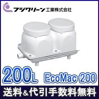 フジクリーン EcoMac-200 エアーポンプ 省エネ 浄化槽ブロワー 浄化槽エアーポンプ 浄化槽エアポンプ 浄化槽ブロアー エアポンプ ブロワー ブロワ ブロアー