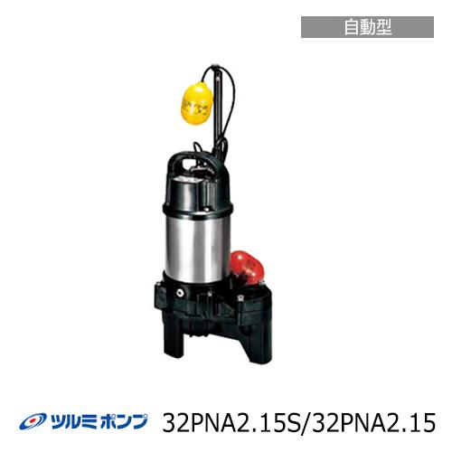 【メーカー直送】 鶴見 自動型 水中ポンプ 汚水 排水ポンプ 32PNA2.15S 100V/32PNA2.15 200V 小型 家庭用 給水