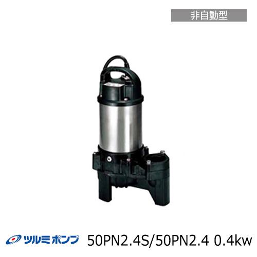 【メーカー直送】 ツルミ 水中ポンプ 汚水 雑排水用水中ハイスピンポンプ 鶴見 50PN2.4S/50PN2.4 0.4kw