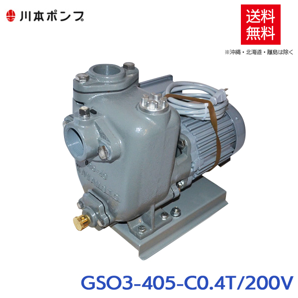【メーカー直送】GSO3-405-C0.4T 三相200V 50Hz GSO-C形 小型自吸うず巻ポンプ(2極)