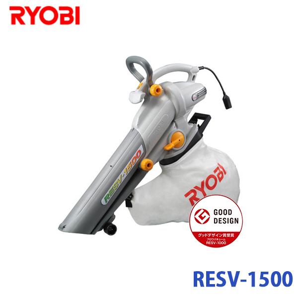 【大型】 リョービ ブロワバキューム RESV-1500 【落ち葉・掃除機】『ブロワバキューム』