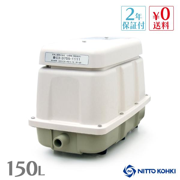 【2年保証付】日東工器 メドー LAM-150 合併浄化槽エアーポンプ 静音 省エネ 電池 電動ポンプ 浄化槽エアーポンプ 浄化槽ブロワー 浄化槽ポンプ 浄化槽エアポンプ ブロワー ブロワ ブロアー