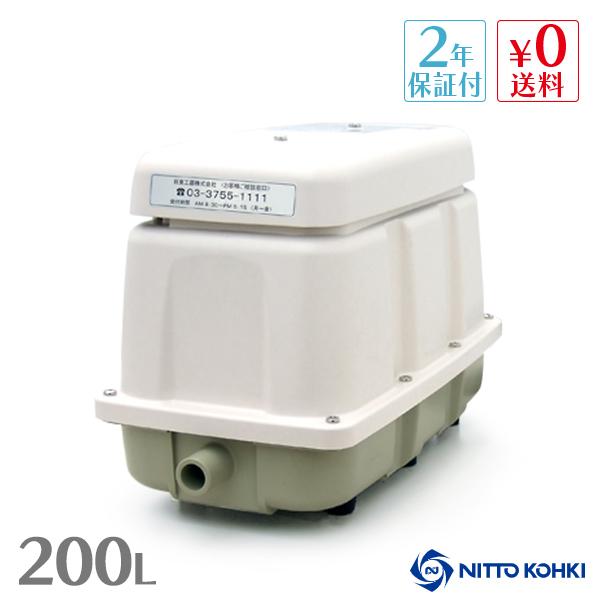 【2年保証付】日東工器 メドー LAM-200 合併浄化槽エアーポンプ 静音 省エネ 電池 電動ポンプ 浄化槽エアーポンプ 浄化槽ブロワー 浄化槽ポンプ 浄化槽エアポンプ ブロワー ブロワ ブロアー