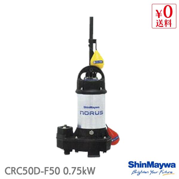 送料 代引手数料無料 新品未使用 新明和 水中ポンプ 安値 自動排水スイッチ付CRC50D-F50 0.75kW 清水 汚水 排水ポンプ